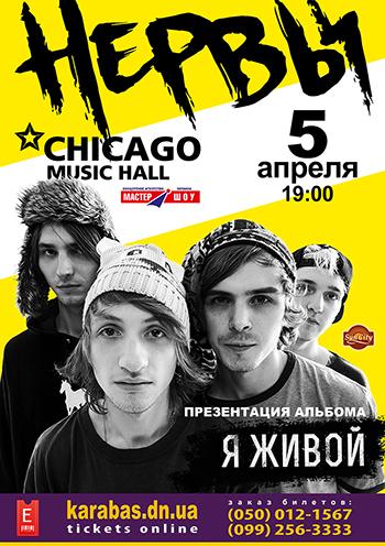 Концерт Группа «НЕРВЫ» в Донецке - 1