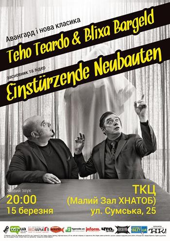 Концерт Teho Teardo and Blixa Bargeld в Харькове