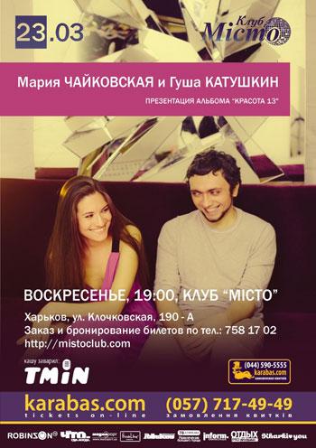 Концерт Мария Чайковская и Гуша Катушкин в Харькове