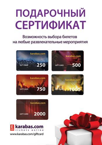 спектакль Подарочные сертификаты в Киеве