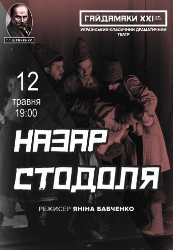 спектакль Назар Стодоля в Сумах