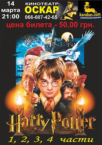 кино Harry Potter Night в Луганске