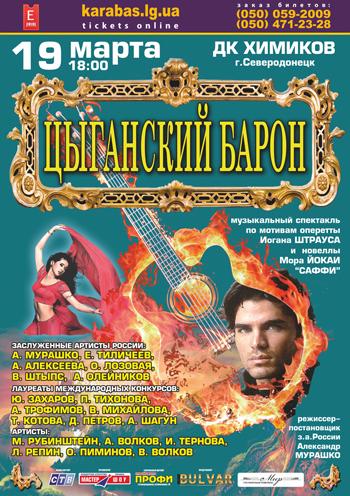 спектакль Санкт-Петербургская оперетта «Цыганский барон» в Северодонецке