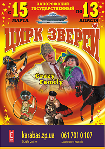 детское мероприятие Цирк зверей в Запорожье