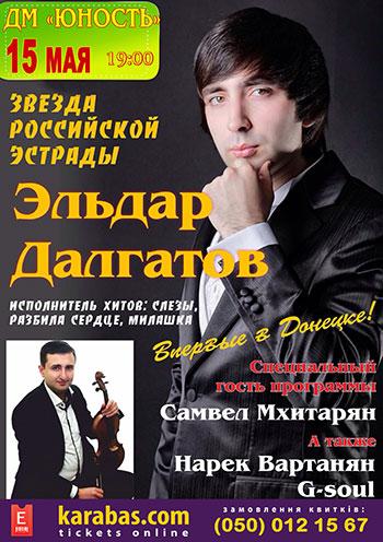 Концерт Эльдар Далгатов в Донецке