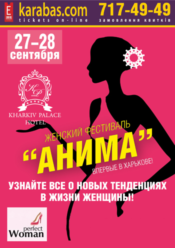 фестиваль Женский фестиваль АНИМА в Харькове