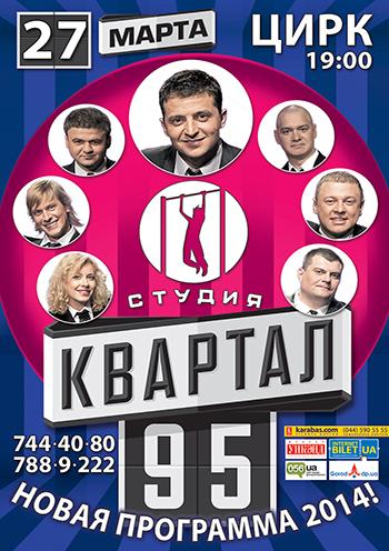 "Концерт Студия ""Квартал-95"" в Днепропетровске - 1"