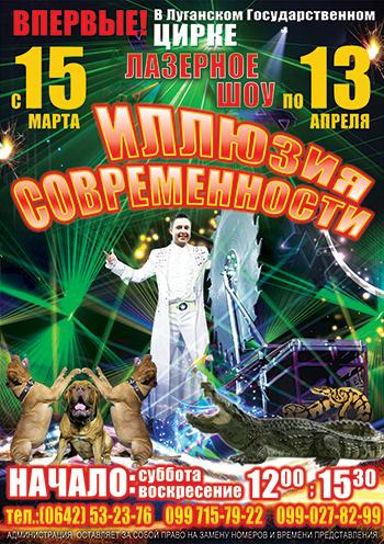 цирковое представление Лазерное шоу «Иллюзия современности» в Луганске