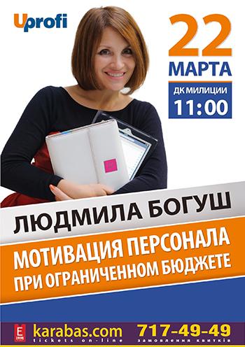 семинар Людмила Богуш в Харькове