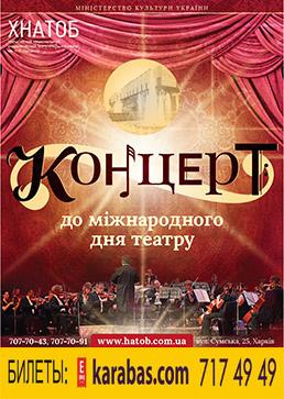 спектакль Международный день театра в Харькове