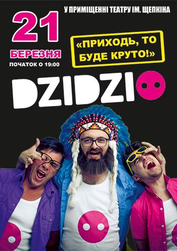 Концерт DZIDZIO в Сумах
