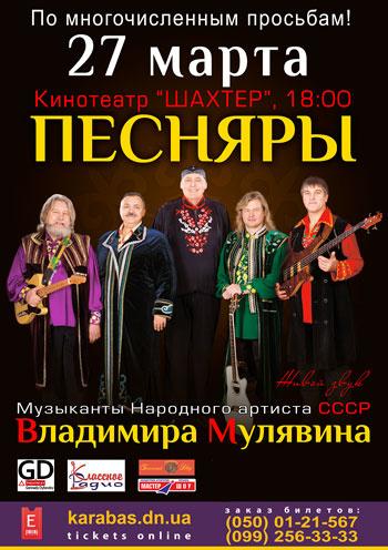 Концерт Песняры в Горловке