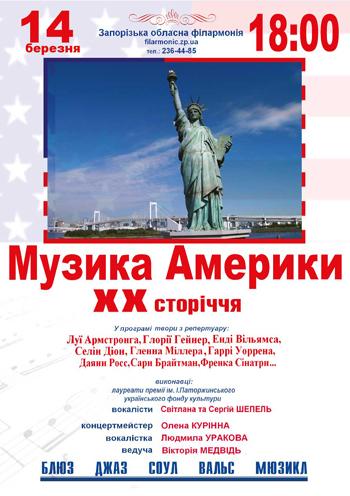 Концерт Музика Америки в Запорожье