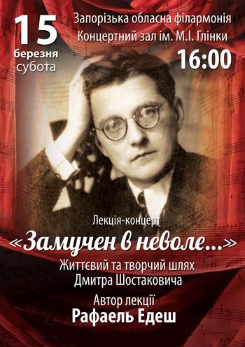 Концерт Замучен в неволе в Запорожье