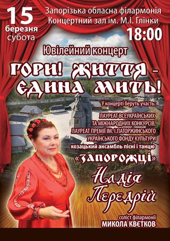 Концерт Гори! Життя - єдина мить! в Запорожье