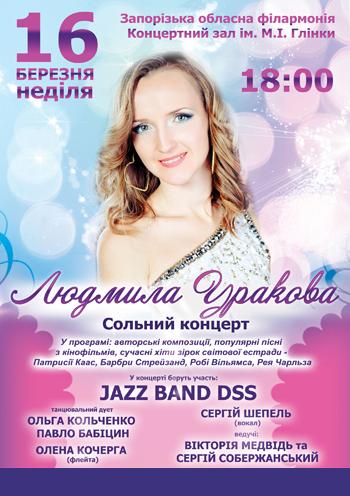 Концерт Людмила Уракова та Jazz Band DSS в Запорожье