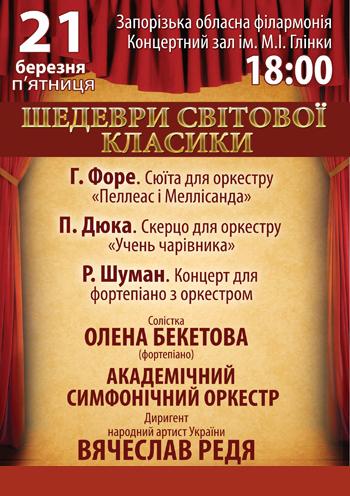 Концерт Концерт симфонічної музики в Запорожье