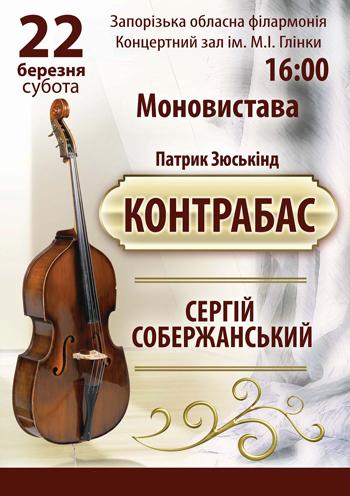 Концерт Патрік Зюскінд «Контрабас» в Запорожье