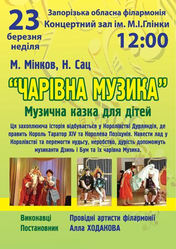 Концерт Чарівна музика в Запорожье