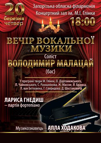 Концерт Вечір вокальної музики! в Запорожье