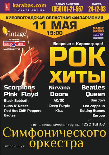 Концерт Группа «resonance»: white tour в Кировограде - 1