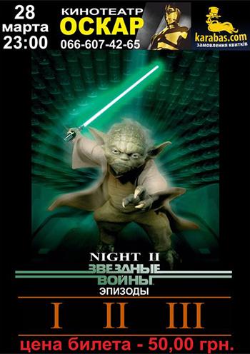 кино Star Wars Night II в Луганске