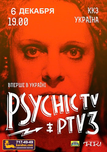 Концерт Psychic TV/PTV3 в Харькове - 1