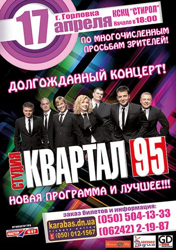 """Концерт Студия """"Квартал-95"""" в Горловке - 1"""