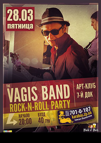 Концерт The Vagis Band в Запорожье