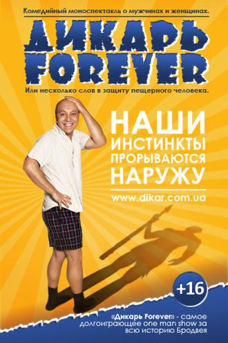 спектакль О чем молчат мужчины или Дикарь Forever в Киеве - 1
