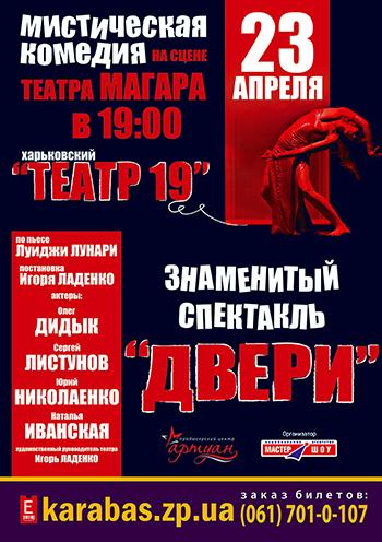 спектакль Двери (Театр 19) в Запорожье