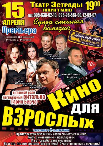 спектакль Кино для взрослых в Луганске
