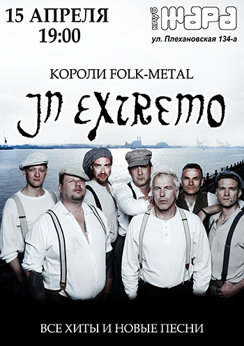 Концерт In Extremo в Харькове - 1