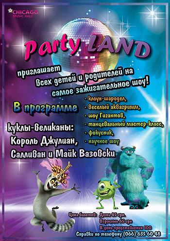 спектакль Театрализованное шоу «Party Land» в Донецке