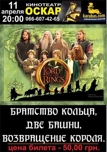 кино Ночь «Властелина колец» в Луганске