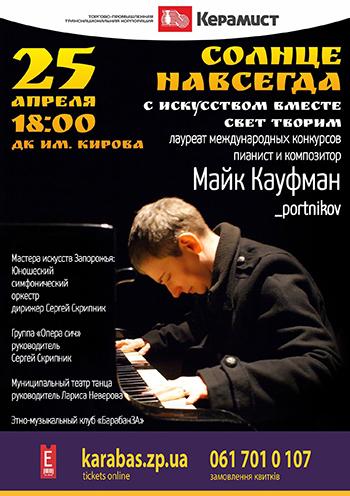 Концерт Майк Кауфман_portnikov в Запорожье