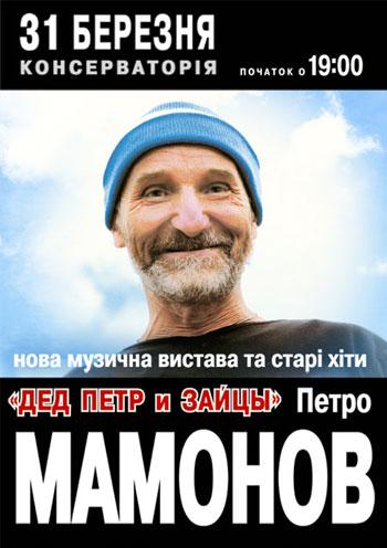 Концерт Пётр Мамонов в Киеве