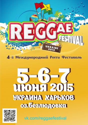 фестиваль Reggae Festival в Харькове - 1
