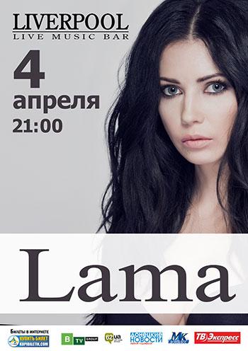 Концерт LAMA в Донецке