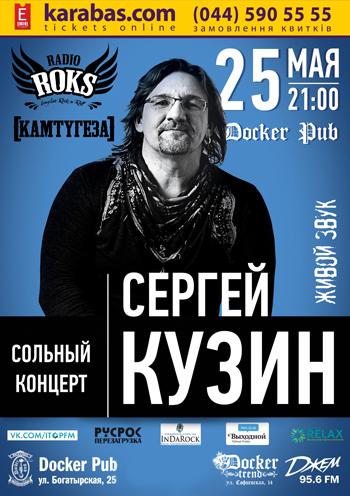 Концерт Сергей Кузин в Донецке - 1