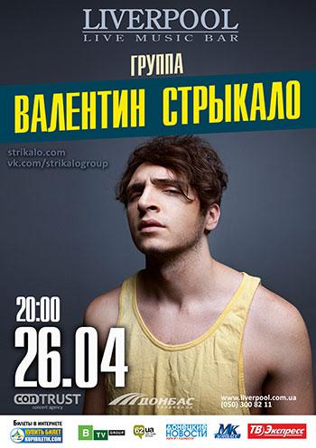 Концерт Валентин Стрыкало в Донецке - 1