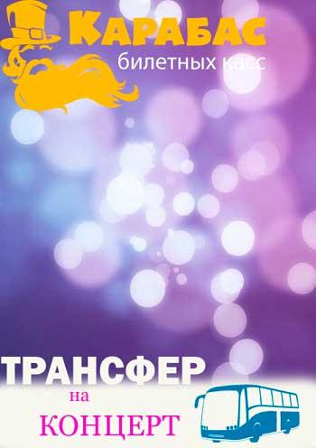 Концерт Трансфер Запорожье - Днепропетровск (ОЕ) - Запорожье в Запорожье