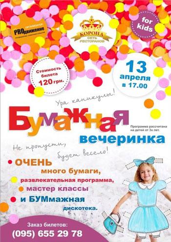 спектакль Бумажная вечеринка в Луганске