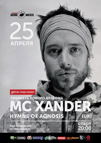 Концерт MC Xander в Харькове