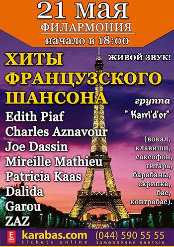 Концерт Хиты французского шансона в Донецке