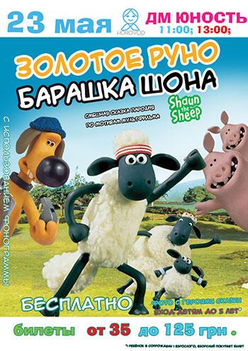 спектакль Золотое Руно - Барашка Шона в Донецке