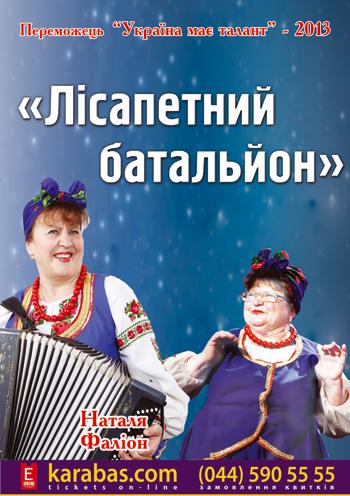 Концерт Лисапетный Батальон в Кривом Роге - 1