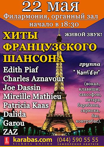 Концерт Хиты французского шансона в Харькове