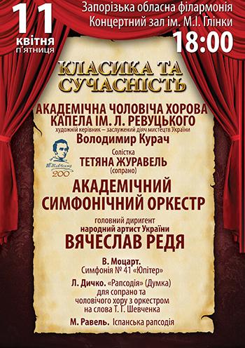 Концерт Класика та Сучасність в Запорожье