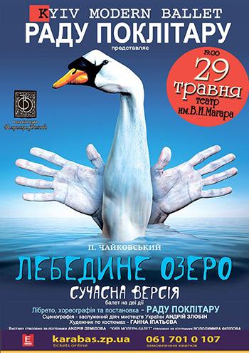 спектакль Лебединое озеро в Запорожье